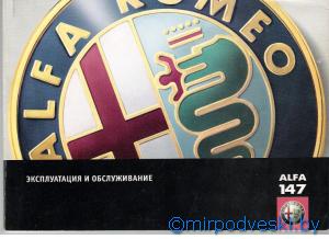 Руководство по эксплуатации и обслуживанию ALFA ROMEO 147 (2000-2010)