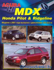Руководство по ремонту подвески и рулевого управления ACURA MDX I (2000-2006)