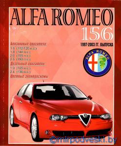 Руководство по ремонту подвески и рулевого управления ALFA ROMEO 156 (1997-2005)