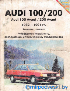 Руководство по ремонту подвески и рулевого управления AUDI 100 C3 (1983-1989)