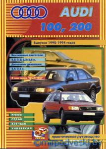 Руководство по ремонту подвески и рулевого управления AUDI 100 C4 (1990-1994)